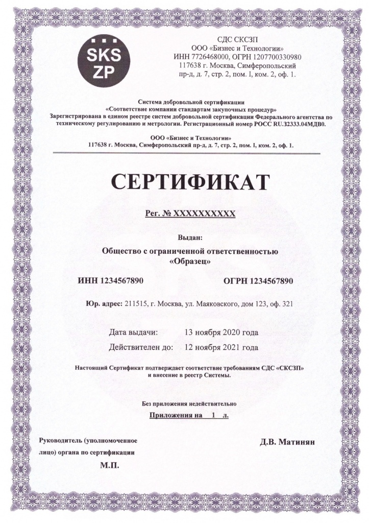 ОБРАЗЕЦ Сертификат СКСЗП Главная.jpg